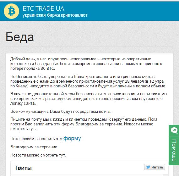 btctradecomua_hack_02