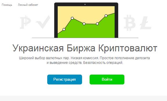 btc-trade.com.ua відновила свою роботу