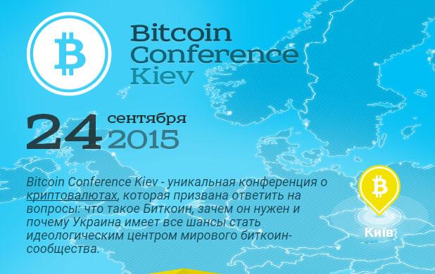 Біткоїн конференція в Києві