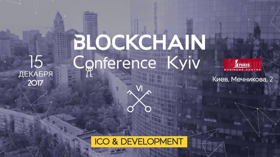 VI міжнародна конференція Blockchain Conference Kyiv 2017