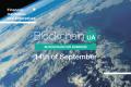 Конференція BlockchainUA вже близько!