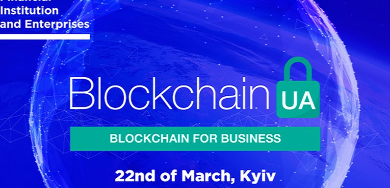 Конференція BlockchainUA в Києві
