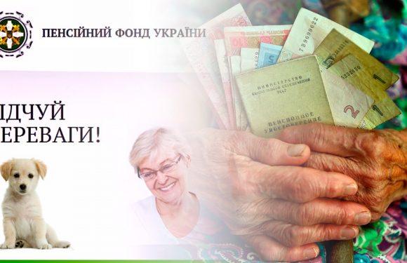 Державна пенсія